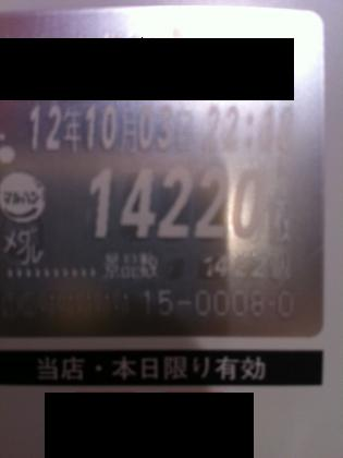 2012101904005631c.jpg