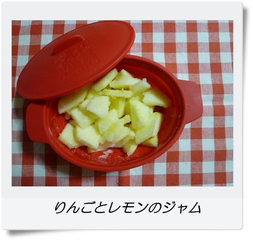 りんごとレモンのジャム
