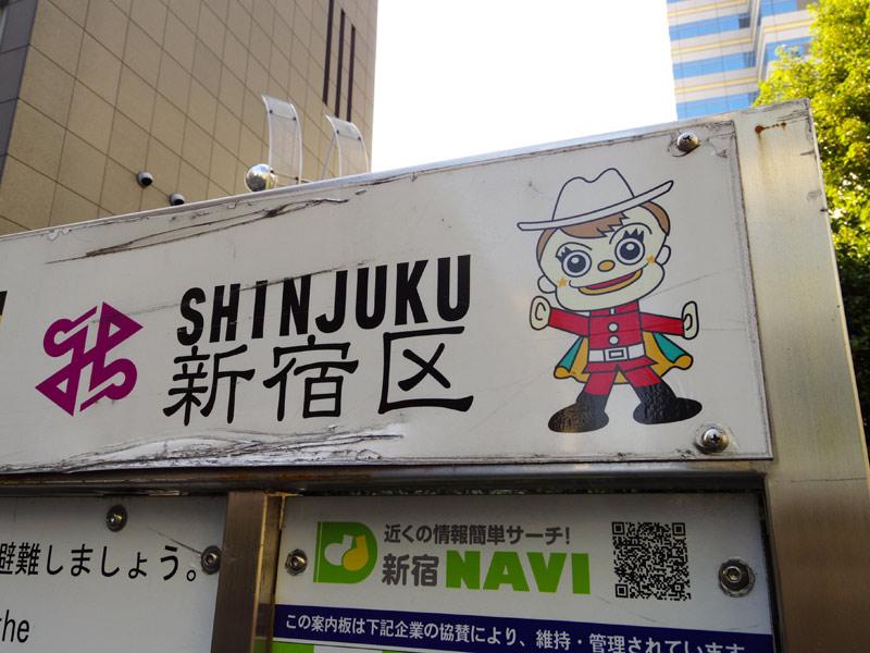 1119shinjuku-ku.jpg