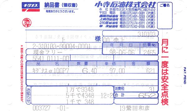 1998gas.jpg