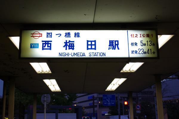 nishiumeda.jpg