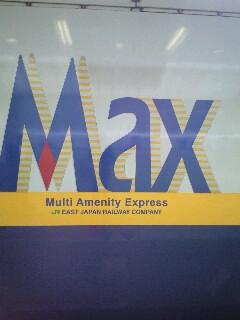MAXトキ