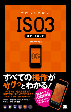 Is03cover_2