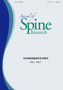 Spineresearch