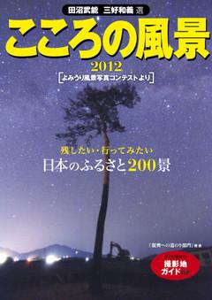 Kokoro2012_2