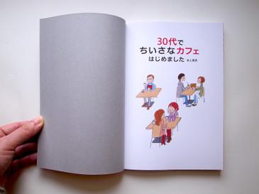 Mikaeshi
