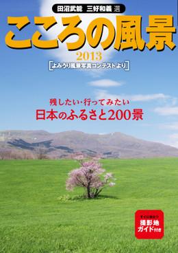 Kokoro2013_2