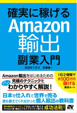 Amazonexphyo1_2