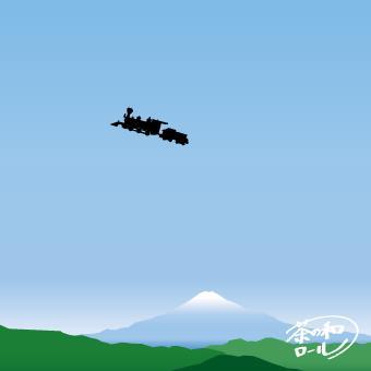 空飛ぶSL