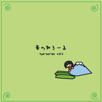 富士と茶畑と女の子