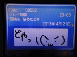 ポケモン+002_convert_20120801230149