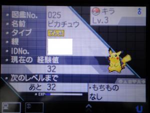 ピカ+002_convert_20120803190807