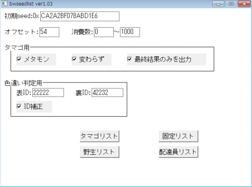 オフセット_convert_20120824195305