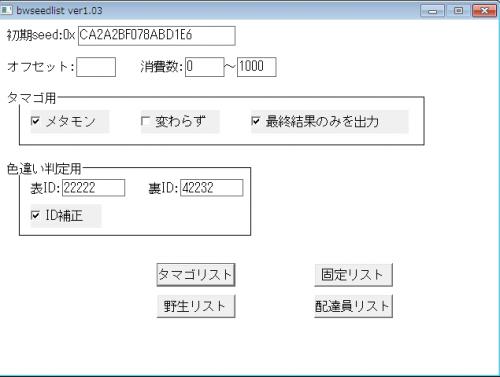 シードリスト 入力前_convert_20120824213013