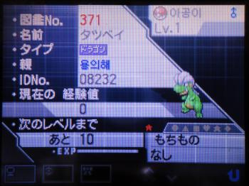 pokemon+003_convert_20121007222357.jpg