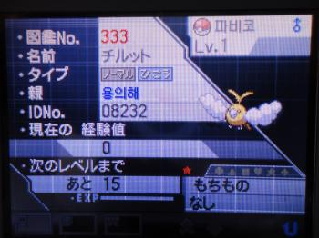 pokemon+004_convert_20121007222426.jpg
