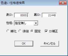 yaseiirorannsuu1.png