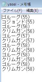 yaseiirorannsuu3.png
