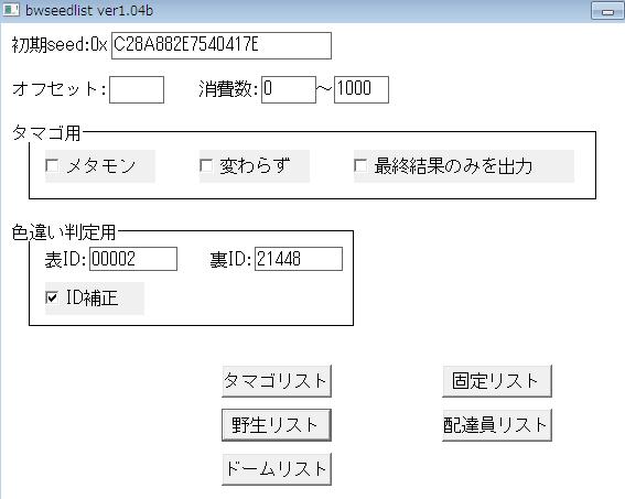 yaseiirorannsuu5.png