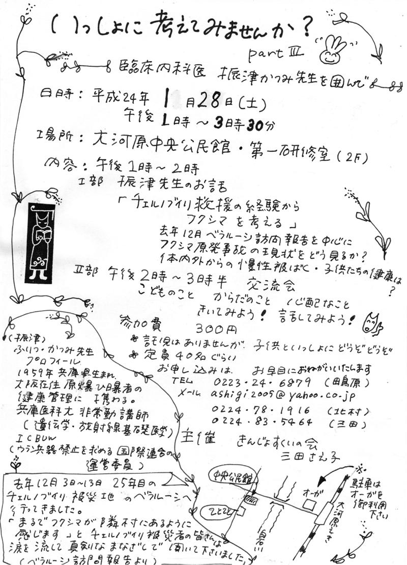 furitsu120128