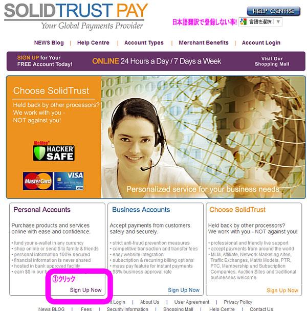 SolidTrustPay1600608_20120209222007.jpg