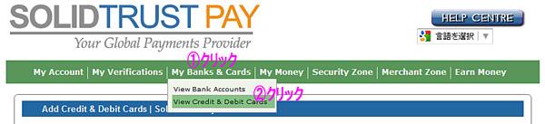 SolidTrustPaycard-touroku8_20120209223716.jpg