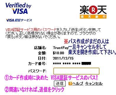deposit6-1raku.jpg
