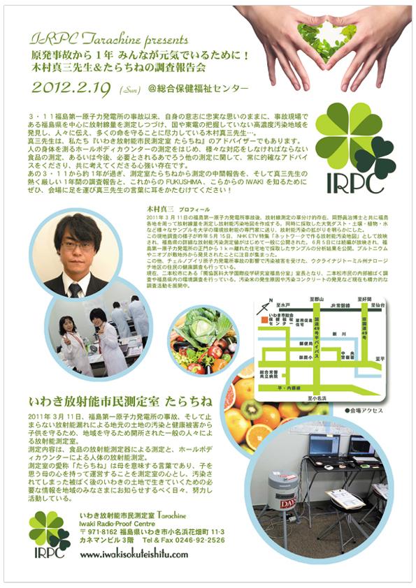 flyer_back219.jpg