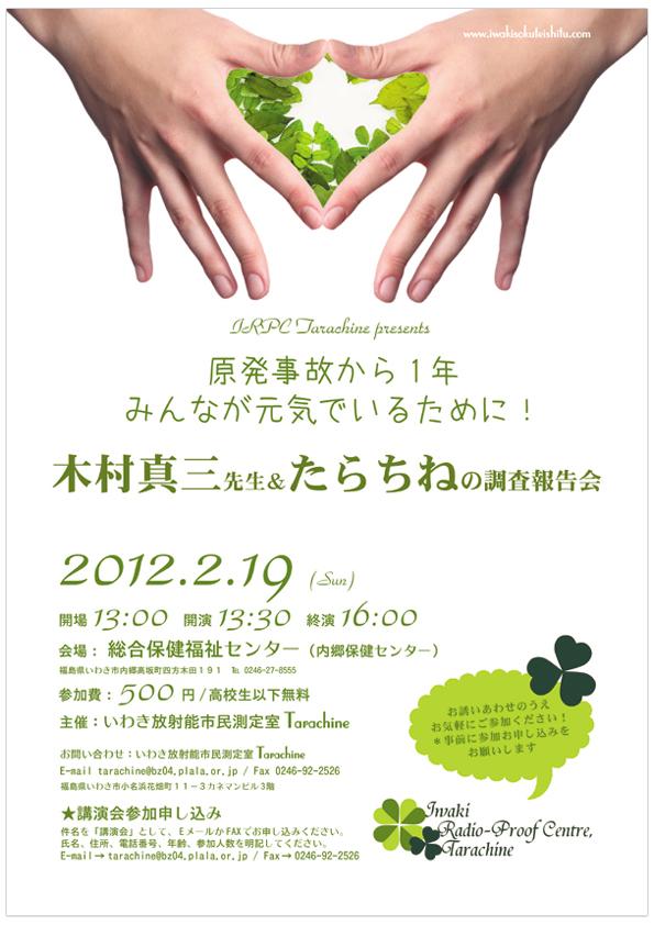 flyer_face219.jpg