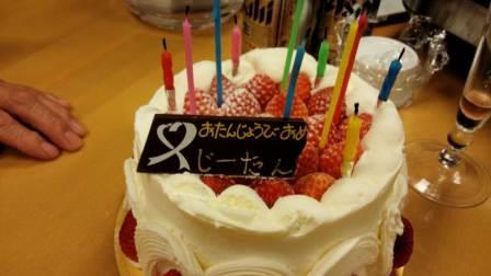 じーたん誕生日 (2)