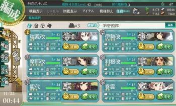今日の艦隊編成②