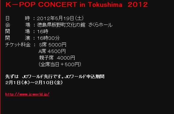 徳島コンサート2