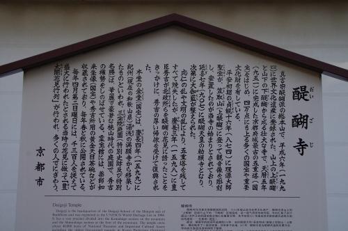 0704醍醐寺について