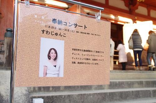 0732すわじゅんこ奉納コンサート