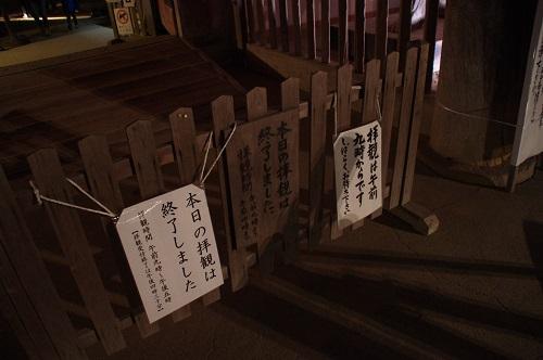 0940醍醐寺拝観終了