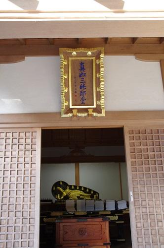 0741醍醐寺真如三昧耶堂