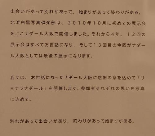 0038サヨナラナダール展