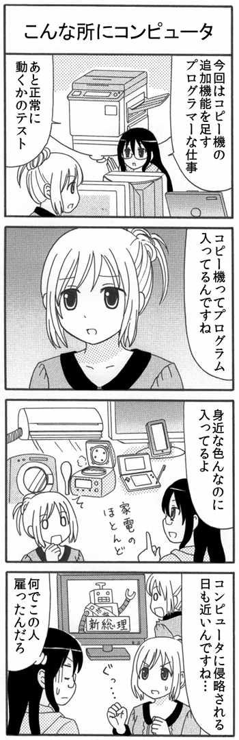 ITのなんでも屋3話(こんな所にコンピュータ)