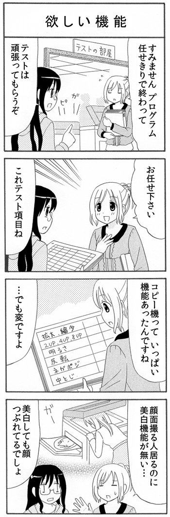 ITのなんでも屋6話(欲しい機能)