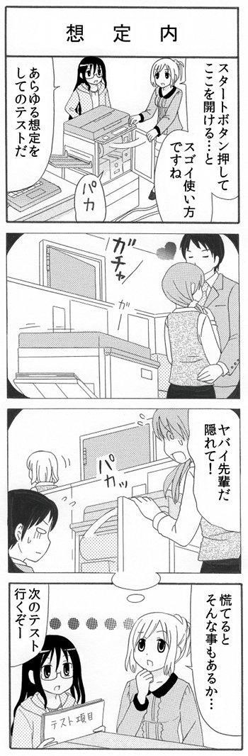 ITのなんでも屋7話(想定内)