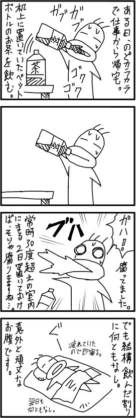 4koma_04.jpg