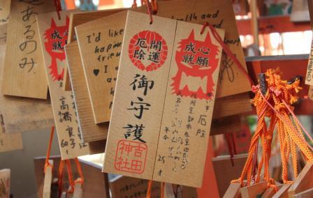 吉田神社の絵馬_H25.10.13撮影