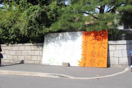 京都大学の立看板_H25.10.13撮影