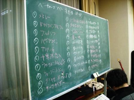 レパトリーの曲を黒板に各自書いていただきました。