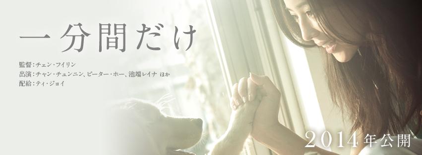 「一分間だけ」大阪アジアン映画祭