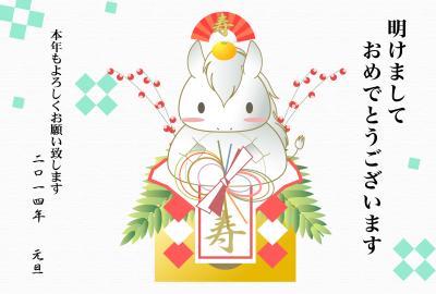 2014nenga_temp1.png