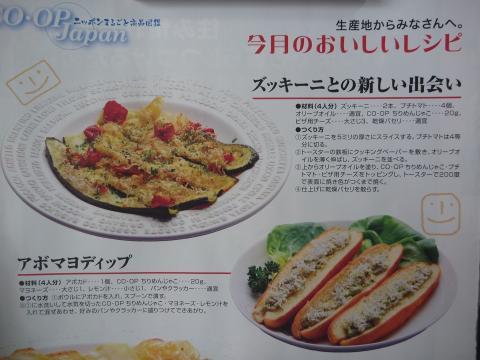 coopのレシピ