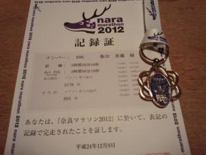奈良2012