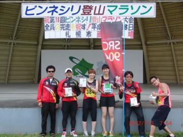 ピンネシリ登山マラソン