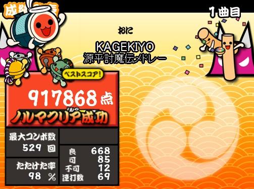 KAGEKIYO.jpg